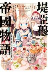 輕小說 堤亞穆帝國物語(01)~從斷頭台開始,公主重生後的逆轉人生~封面