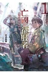 輕小說 亡國的征服者(01)封面