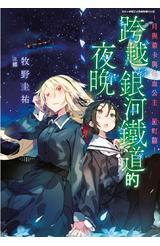 輕小說 跨越銀河鐵道的夜晚~月與萊卡與吸血公主 星町篇(全)封面