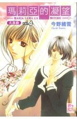 輕小說瑪莉亞的凝望(04)封面