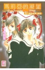 輕小說瑪莉亞的凝望(05)封面