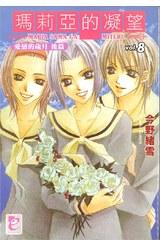 輕小說瑪莉亞的凝望(08)封面