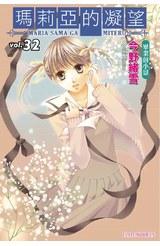 輕小說瑪莉亞的凝望(32)畢業前小景封面