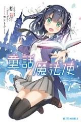 輕小說 童話魔法使(01)封面