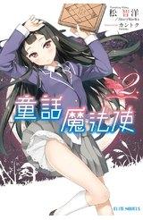 輕小說 童話魔法使(02)封面