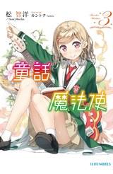 輕小說 童話魔法使(03)封面