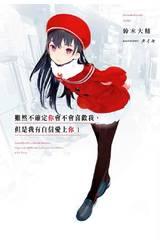 輕小說 雖然不確定你會不會喜歡我,但是我有自信愛上你(01)封面
