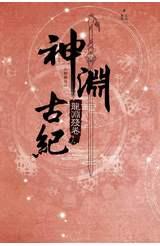 神淵古紀 三部曲之二 龍淵殘卷(上)封面
