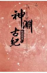 神淵古紀 三部曲之二 龍淵殘卷(下)封面