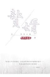 贅婿(05)煢煢白鷺封面