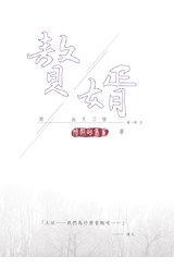 贅婿(08)血火刀槍(第一部完)封面