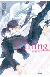 小說 Calling 輕喚我心(全)封面