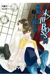 小說 在末世BOSS面前刷臉卡363天之後(下)封面