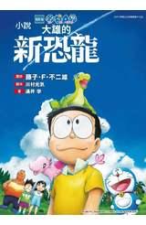 輕小說 電影版哆啦A夢 大雄的新恐龍(全)封面