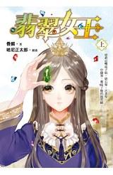 小說 翡翠女王(上)封面